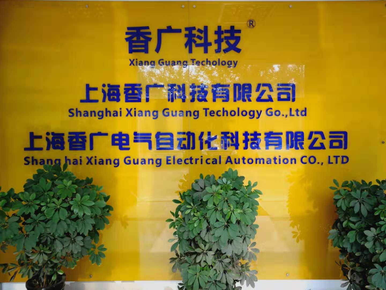 上海香广电气自动化科技有限公司
