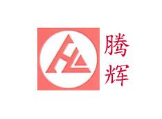 余姚腾辉电子有限公司