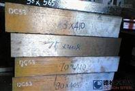 进口国产DC53钢料供应商厂家-德松模具钢