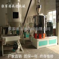 张家港SHR塑料高速混料机组