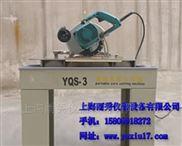 上海YQS-3型岩心切割机 岩芯取样钻机厂家