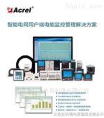 电力需求侧管理系统 水电智能抄表系统