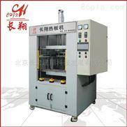 抽板式塑料热熔机-大型抽板式塑料热熔焊接机