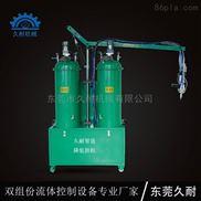 久耐低压聚氨酯发泡机