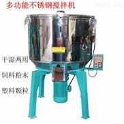 塑料粉末混合拌料机100kg混色机