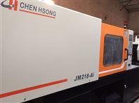 出售9成新二手注塑機震雄JM218-Ai 變量泵