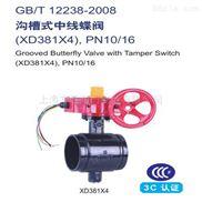 上海金盾 铸铁沟槽式中线蝶阀 XD381X4 迈克