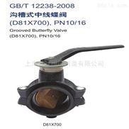 上海金盾阀门沟槽式中线蝶阀D81X700迈克