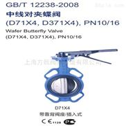 上海金盾铸铁中线对夹蝶阀 D71X4,D371X4
