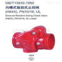 上海金盾 球墨铸铁沟槽式旋启式止回阀 H84X