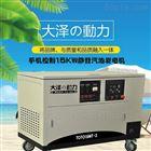 20千瓦静音汽油发电机启动电流小