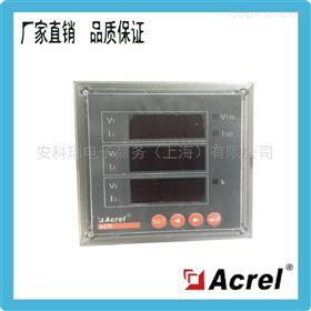 ACR220E/JACR220E电能表安科瑞直销 一路报警