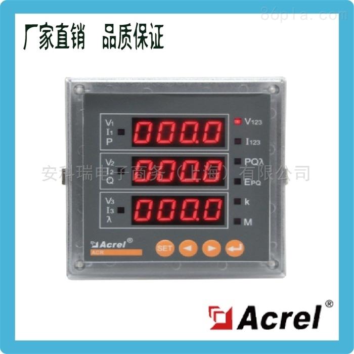 ACR220EG高海拔电能表安科瑞两路模拟量