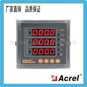 ACR220EG/JACR220EG高海拔电能表安科瑞一路报警