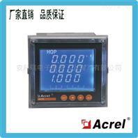 ACR220EL液晶電能表帶事件記錄