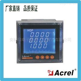 ACR220EL/SOEACR220EL液晶電能表帶事件記錄