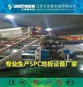 张家港哪里生产SPC塑胶复合地板生产线