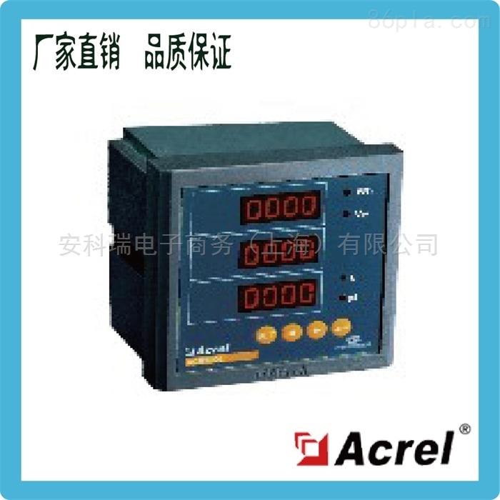 ACR320E数码三相电能表八路输入四路输出