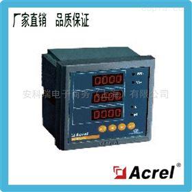 ACR320E/JACR320E數碼三相電能表一路報警