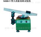 MHH-5型人造板划痕试验机