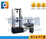 供应100KN不锈钢筛网拉伸性能试验机