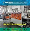 PP塑料建筑模板生產線設備
