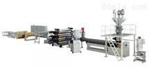 JW160/60-2200ABS、HIPS单层、多层板材生产线价格