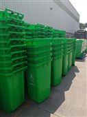 凯里农村环保240L塑料垃圾桶