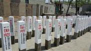 电力电缆标志桩销售信息RD