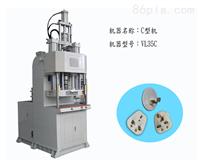 C型立式注塑機