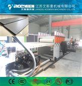 新型PP塑料中空建筑模板生产设备