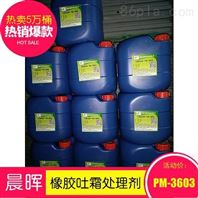 橡膠吐霜處理劑