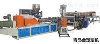 PVC琉璃瓦生产线厂家青岛合塑