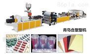 PVC片材生产线厂家青岛合塑