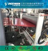 塑料瓦生产线挤出设备 选艾斯曼机械