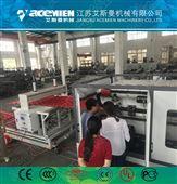 PVC塑料合成树脂瓦生产线设备价格