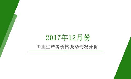 2017年12月份工业生产者价格变动情况分析
