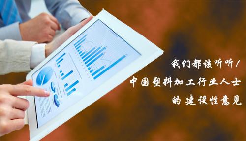 中国塑料加工行业人士的建设性意见,我们都该听听!