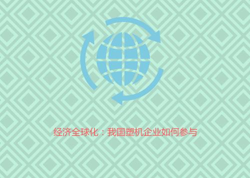 经济全球化:我国塑机企业如何参与