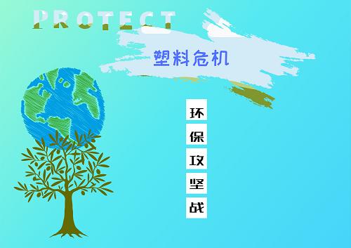 """""""保护生态环境,维护生态平衡""""不是一句口号"""