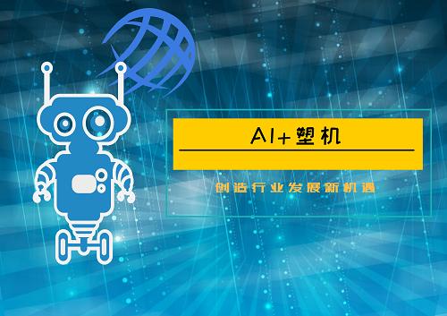 AI之光笼罩下的塑机行业将有哪些改变?