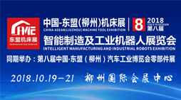2018第八届中国-东盟(柳州)机床展暨智能制造及工业机器人展览会