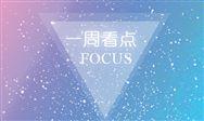 【一周看点】中国塑料加工工业协会会长朱文玮莅临科亚参观指导