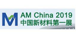 第十一话届上海国际新材料展览会暨论坛