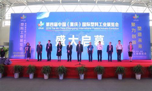 绿色 创新 智能 共享:第四届重庆塑料工业展览会盛大开幕