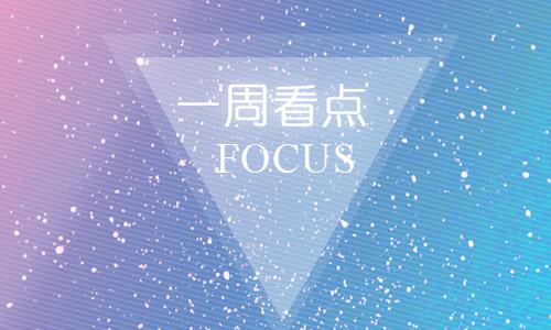 【一周看点】中秋节来临&第四届重庆塑料工业展览会开幕