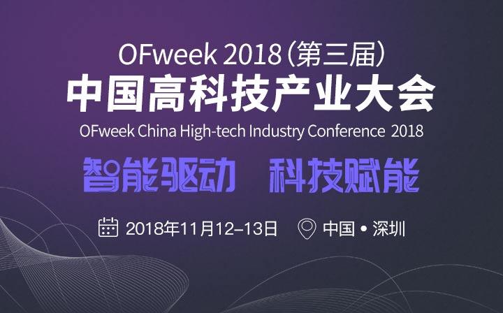 100+高科技产业专家及大咖、5000+行业精英11月云集深圳