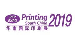 第二十六屆華南國際印刷工業展覽會暨2019中國國際標簽印刷技術展覽會