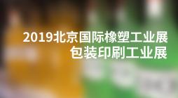 2019北京國際橡膠塑料暨包裝工業展覽會
