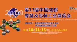 第13屆中國成都橡塑及包裝工業展覽會
